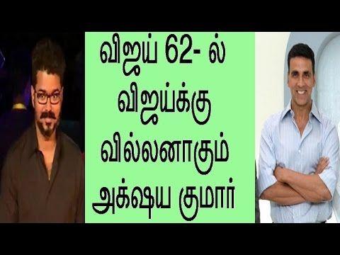 Akshay Kumar Playing Villain Role In Vijay 62   Tamil Cinema News   Kollywood UpdatesIlayathalapathy vijay   vijay latest news   vijay latest updates   vijay next movie   thalapathy 62   vijay 62   vijay 62 herione   vijay 62 music dir... Check more at http://tamil.swengen.com/akshay-kumar-playing-villain-role-in-vijay-62-tamil-cinema-news-kollywood-updates/
