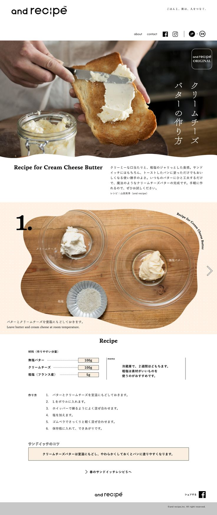 [and recipe] web magazine 3 | キタダデザイン