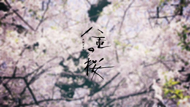 """八重の桜 タイトルバック / TV-Drama """"Yae-no-Sakura"""" Titleback"""