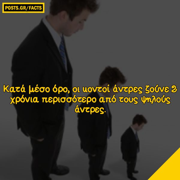 Κατά μέσο όρο, οι κοντοί άντρες ζούνε 2 χρόνια περισσότερο από τους ψηλούς άντρες.