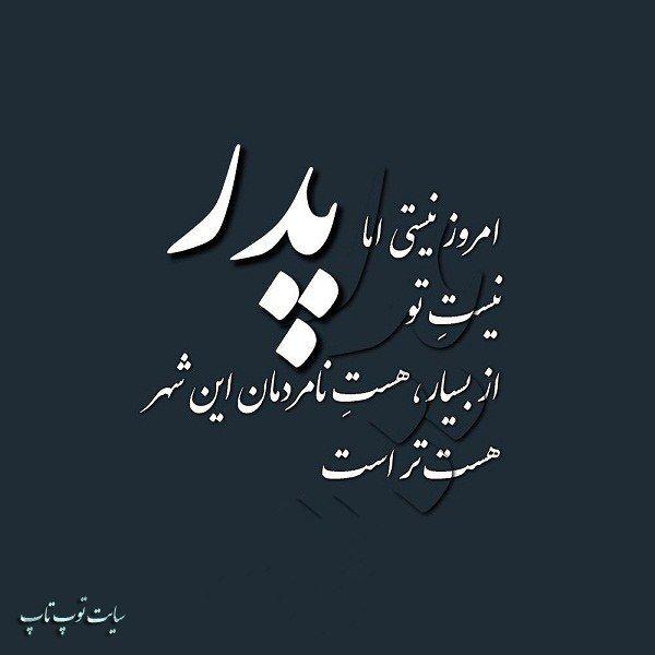 عکس نوشته امروز نیستی پدر اما Persian Calligraphy Art Persian Tattoo Persian Poetry