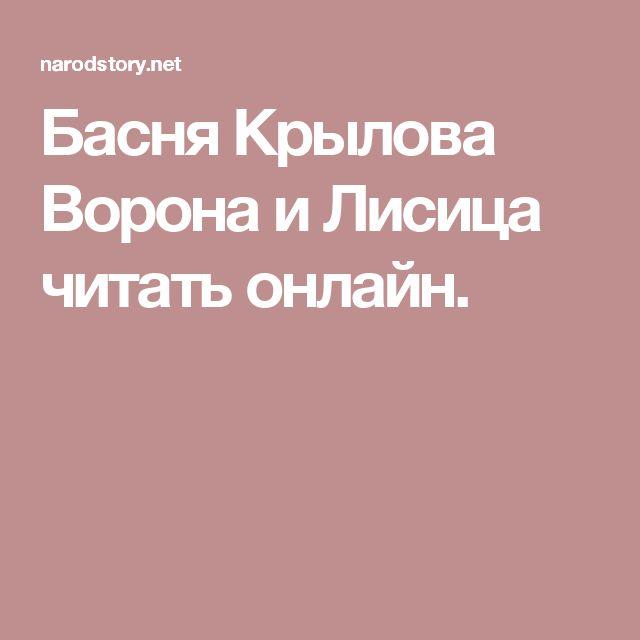 Басня Крылова Ворона и Лисица читать онлайн.