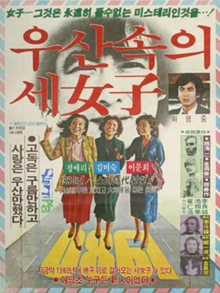 1980 우산속에 세여자