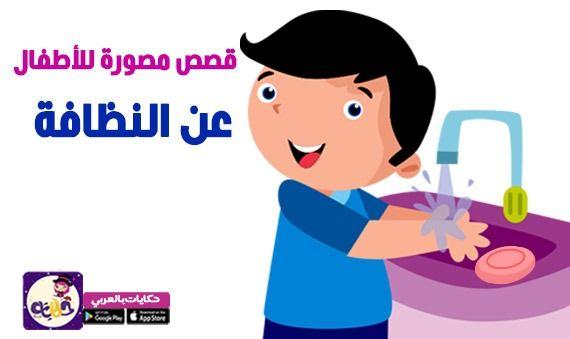 قصص قصيرة مصورة للأطفال عن النظافة الشخصية بتطبيق حكايات بالعربي اقرأها لطفلك ليحمي نفسه من الأمراض والأوبئة قصص تشجيعية للاطف Kids Education Teach Arabic Kids