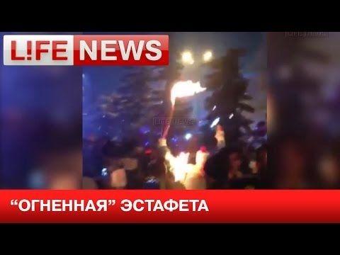 La torcia olimpica che viaggia verso i giochi di Sochi 2014 continua la sua corsa ma uno dei suoi teodofori è incappato in un incidente:  http://tuttacronaca.wordpress.com/2013/11/29/il-teodoforo-che-prende-fuoco-con-la-torcia-olimpica-video/.