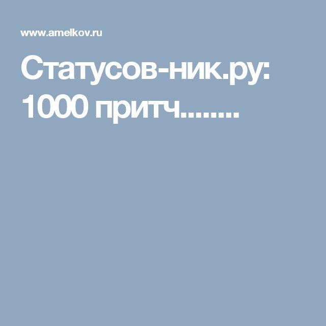 Статусов-ник.ру: 1000 притч........