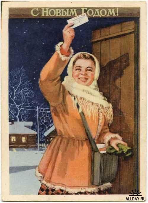 Russian vintage Postcard