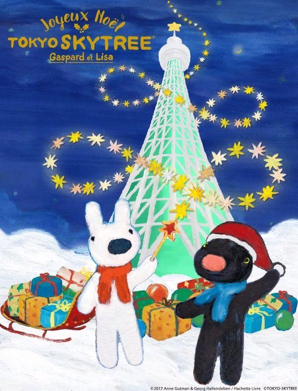 東京スカイツリータウンで、クリスマスイベント「東京スカイツリータウン ドリームクリスマス2017」が2017年12月25日(月)まで開催される。リサとガスパールと過ごすフランスのクリスマス in TO...