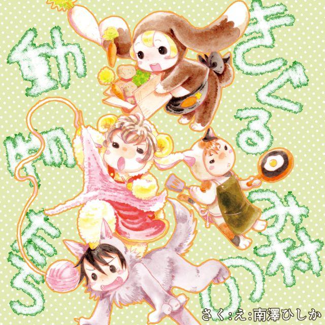 きぐるみ村の動物たち / minamisawa_netのウェブ漫画   マンガハック