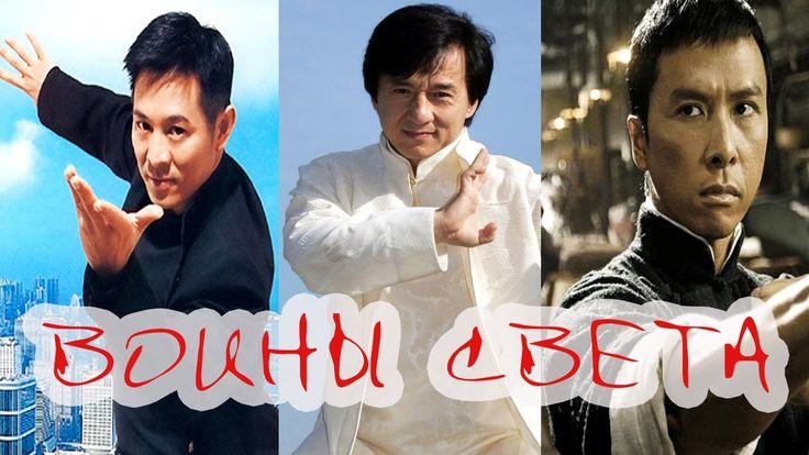 5 М.Ж: ВОИНЫ СВЕТА | Джет Ли | Джеки Чан | Донни Йен