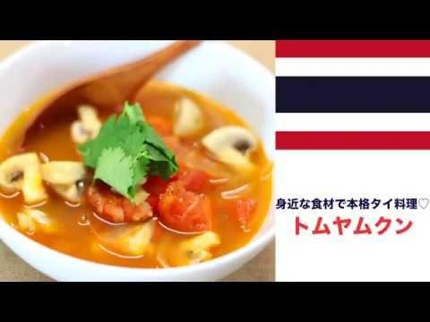 身近な食材で本格タイ料理♡トムヤムクン - YouTube