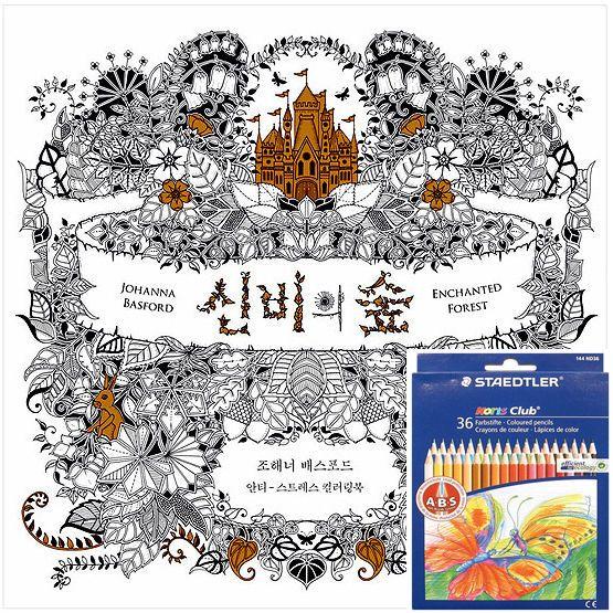 Enchanted Forest Coloring Book[Kor Ver] + STAEDTLER Noris Club 36 coloured set