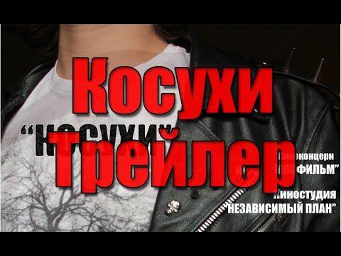 Косухи Трейлер (2015 | HD 720)