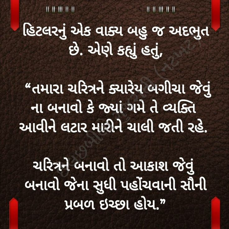 Pin By Shilpa Chavda On Gujrati T Thesis Qoutes And
