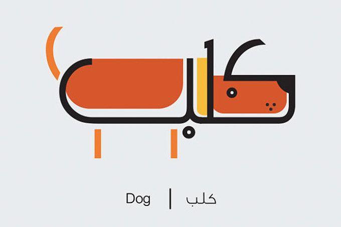 Ele ilustrou palavras árabes para mostrar o que elas significam