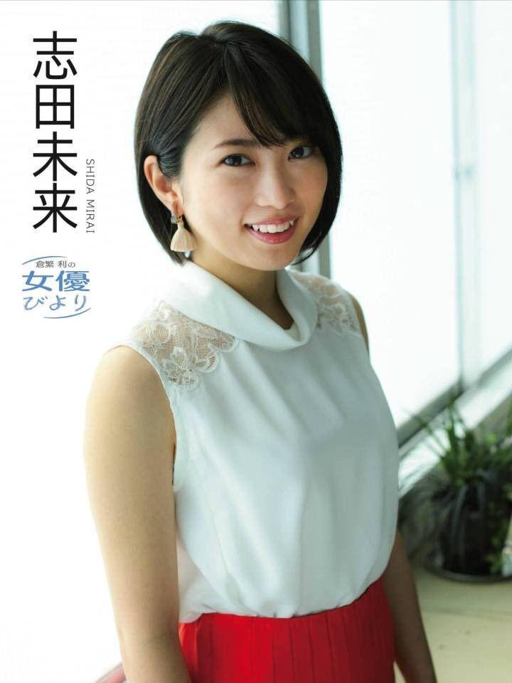 志田未来 shidamirai おしゃれまとめの人気アイデア pinterest よし丸 yoshimaru 未来ちゃん ヘアースタイル 未来