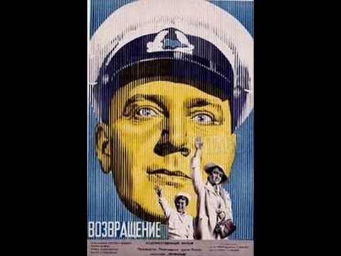 Возвращение - 1940. Детский приключенческий фильм