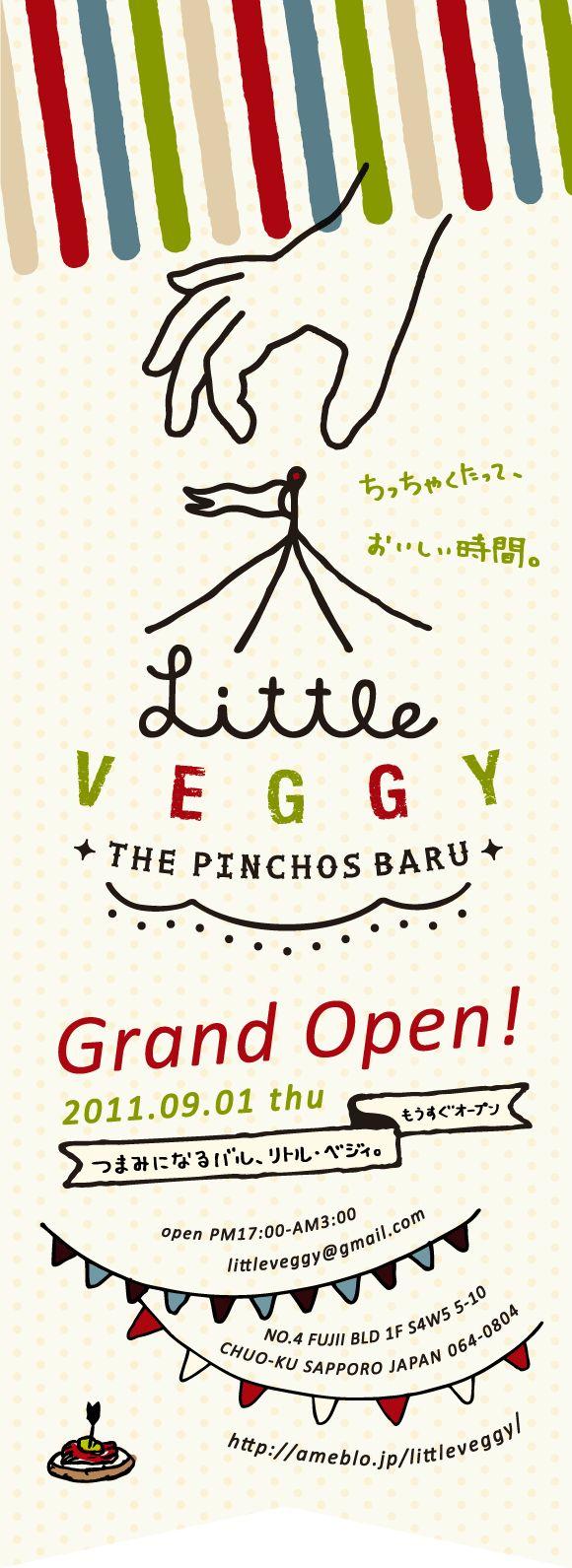 Veggyの家のブログ-littleveggy