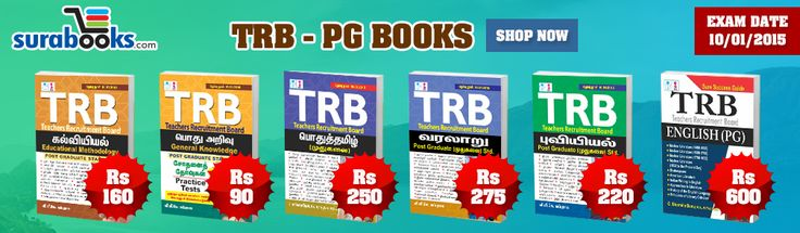 15 best trb exam books images on pinterest book books and buying complete study materials of trb pg exams books online now buy offer prices fandeluxe Image collections