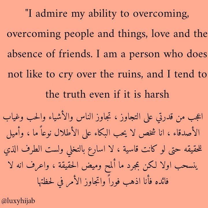 Pin By Ymme On Luxy Hijab Quotes اقتباسات لوكسي حجاب Positive Words Quotes Words