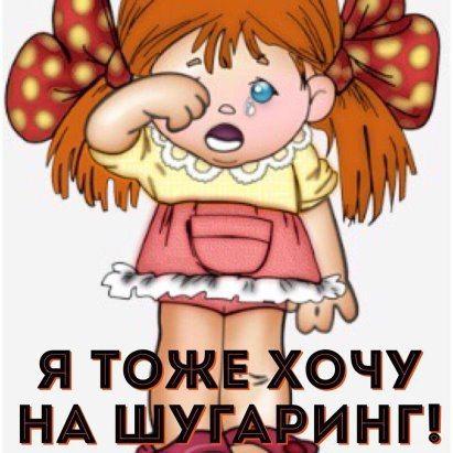 Хочешь на шугаринг? #LeonisSPB, #Скидка, #Шугаринг  Хочешь на шугаринг? Тогда скорей к нам!!! ‼️СКИДКА весь апрель -15 % ‼️ Мы любим наших клиентов и всегда готовы дарить подарки !!! ...  Читать далее - https://leonis-spb.ru/novosti-i-akcii/hochesh-na-shugaring/