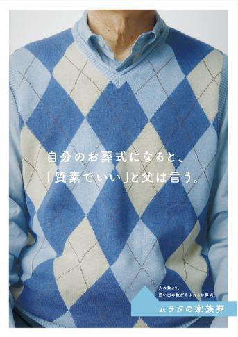 村田葬儀社 ムラタの家族葬 チラシ「自分のお葬式になると、『質素でいい』と父は言う。」