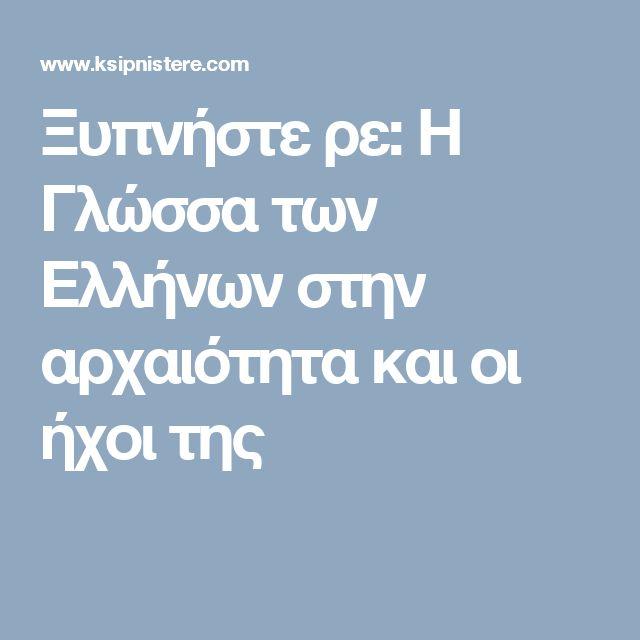 Ξυπνήστε ρε: Η Γλώσσα των Ελλήνων στην αρχαιότητα και οι ήχοι της