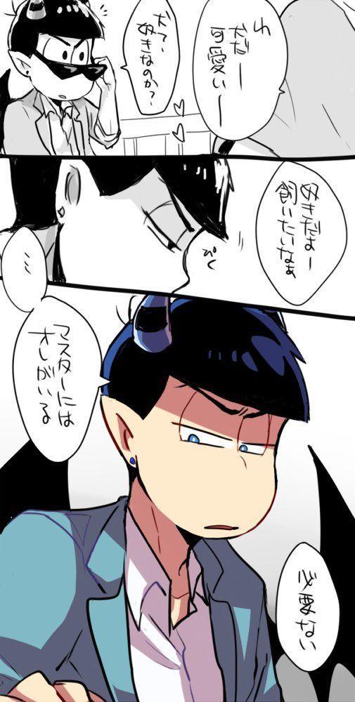 画像 : 【おそ松さん】 カラ松 漫画・イラストまとめ – NAVER …