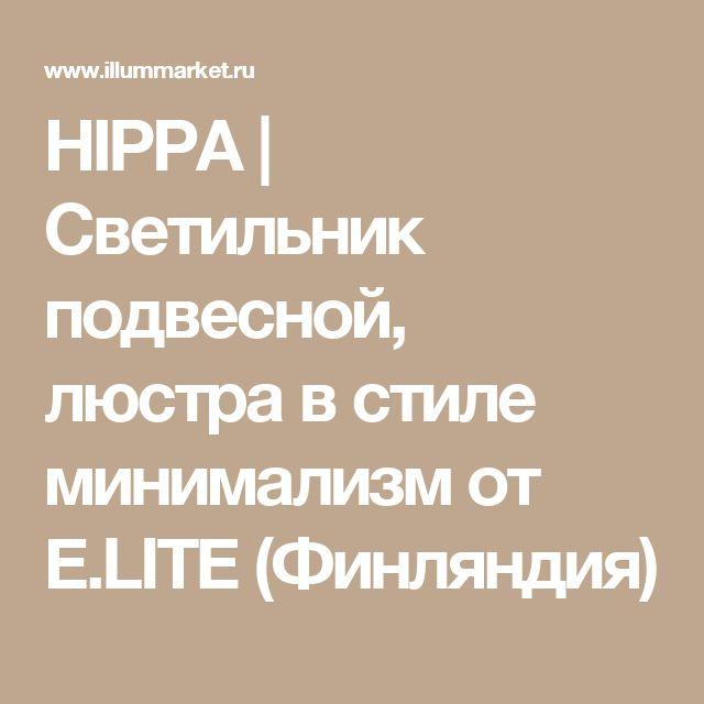 HIPPA | Светильник подвесной, люстра в стиле минимализм от E.LITE (Финляндия)