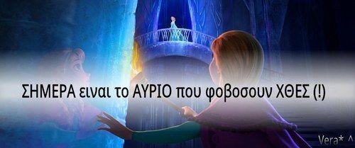 χθες.  greek quotes!