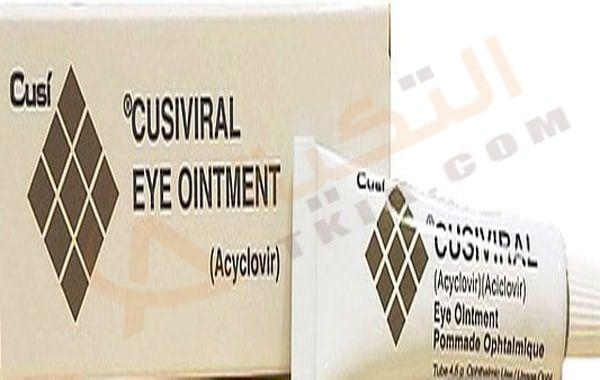 دواء كوسيفيرال Cusiviral مرهم ي عالج حالات الجلد الم صابه بالبكتيريا والفيروسات التي تجعل حالة الجلد غير مستقرة وقد تؤدي إ Home Decor Decals Home Decor Decor