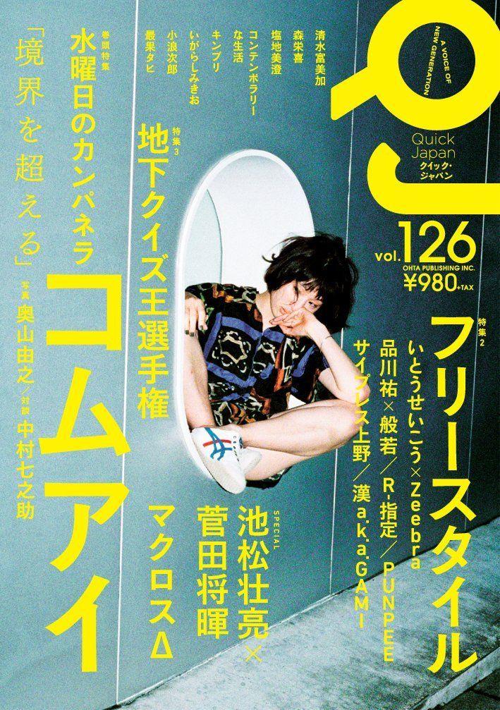 改版後《Quick Japan》一期比一期夭壽讚!首本擠進部長心頭愛雜誌前三名的日本雜誌,這次封面主題是奥山由之拍水曜日のカンパネラ的23歲饒舌歌手コムアイ(尖叫)。