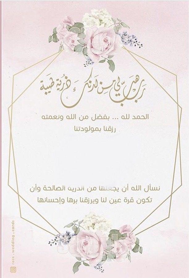 Pin By Asma M3aly On Zdrowe Odzywianie Baby Frame Wedding Cards Floral Wallpaper Phone