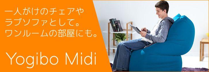 ワンルームや子供部屋にぴったりサイズのビーズソファ『Yogibo Midi(ヨギボーミディ)』