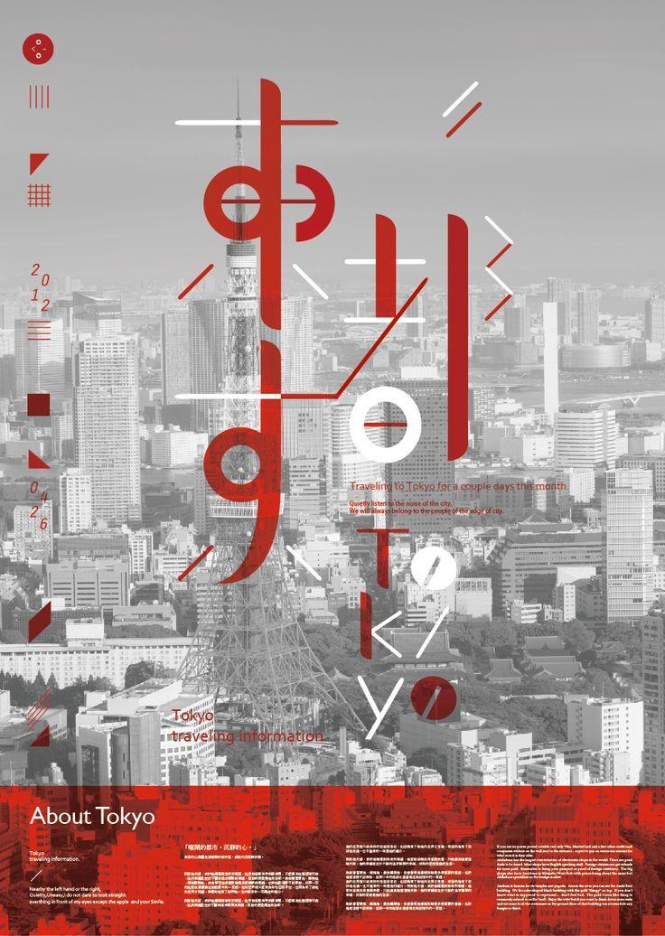 ����Դ Tokyo travel - visual poster