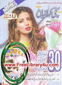 Read Online Sachi Kahaniyan Digest July 2017 Free Download Sachi Kahaniyan Digest July 2017 Read online Sachi Kahaniyan Magazine July 2017.
