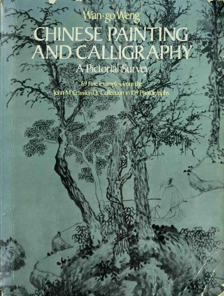 (wang go wen) chinese painting and calligraphy by pöet chândon libreros...FREE BOOK!!
