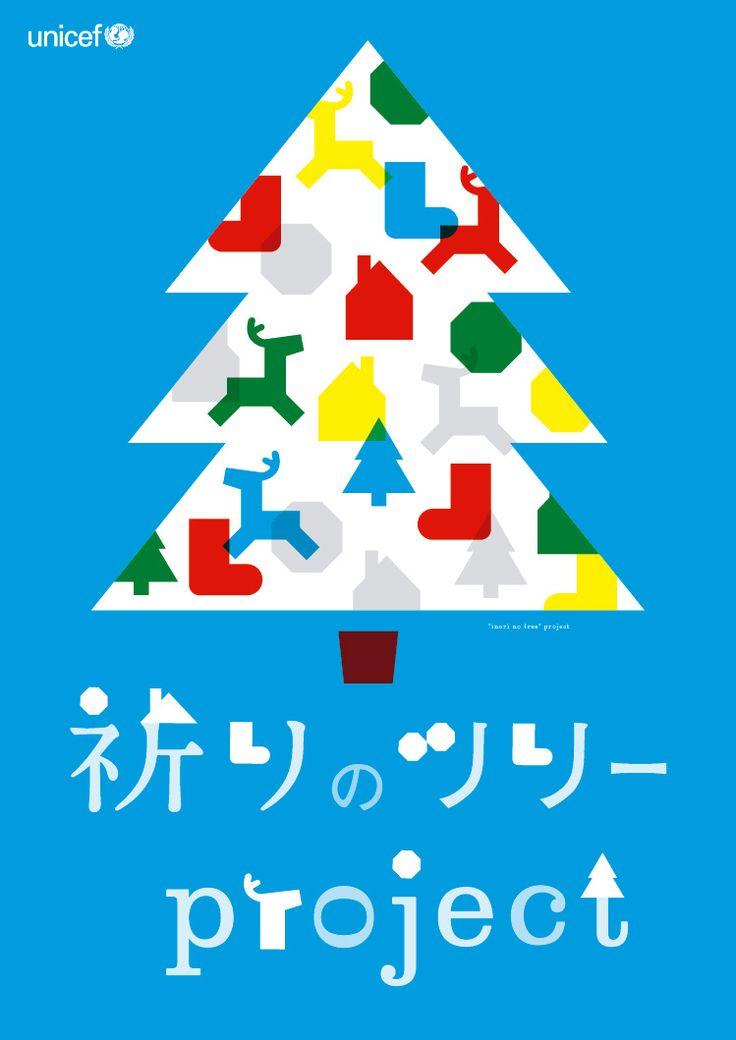 ユニセフ祈りのツリープロジェクト展: Tokyo Midtown Design Hub Special Exhibition: UNICEF Tree of Prayers Project