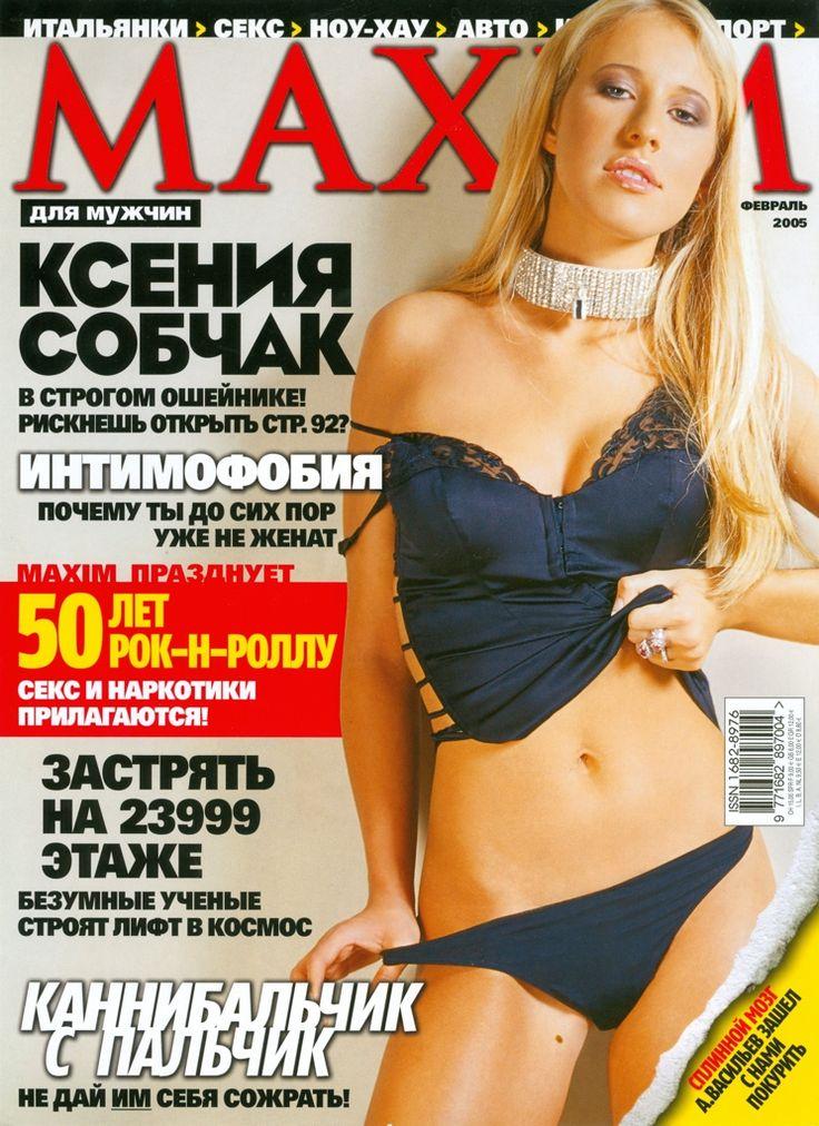 """МУЖСКИЕ ЖУРНАЛЫ. Обложка журнала """"Максим"""", февраль 2005"""