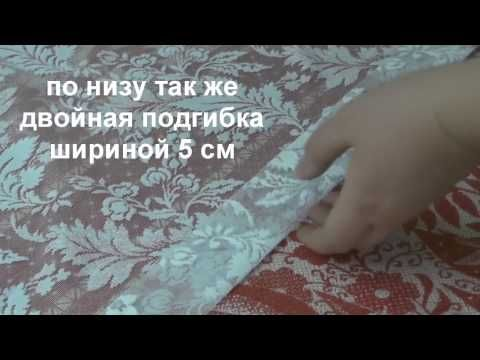 Пошив штор своими руками || Штора мастер-класс для новичков - YouTube