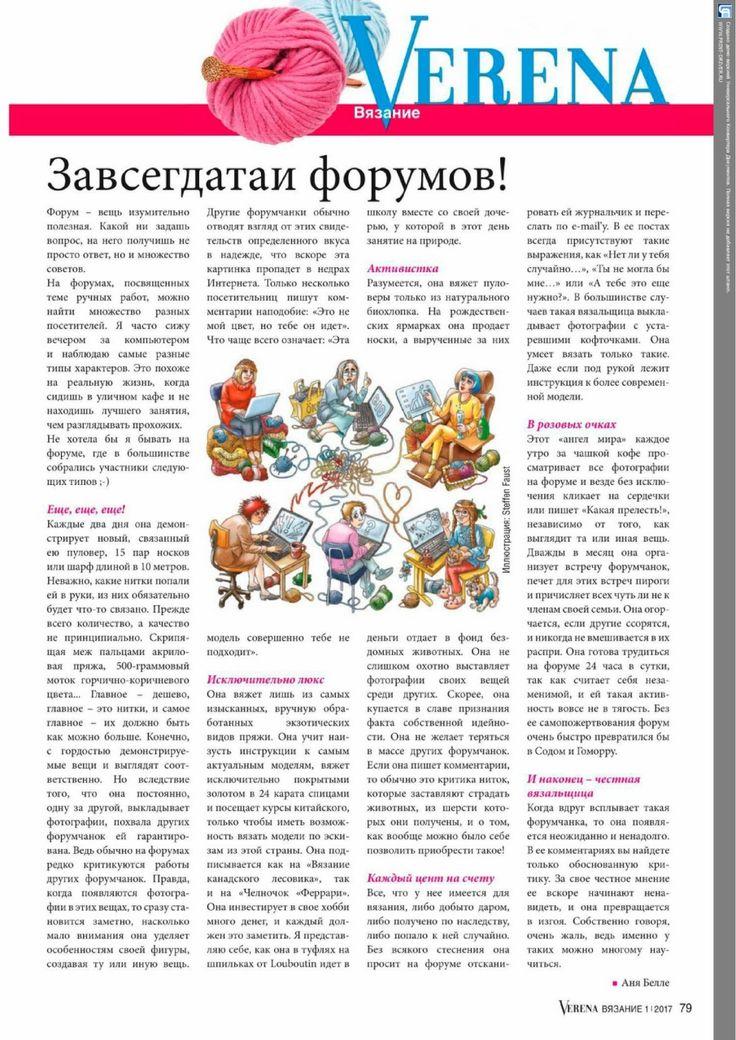 Альбом «VERENA №1 2017». Обсуждение на LiveInternet - Российский Сервис Онлайн-Дневников