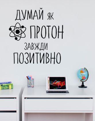 Мотивирующая надпись на стену для средней и старшей школы ...