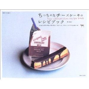 「ちっちゃなチーズケーキのレシピブック」  12cmの丸型と四角い方でつくる、  「おいしさ、ぎゅっ」のプチなお菓子36