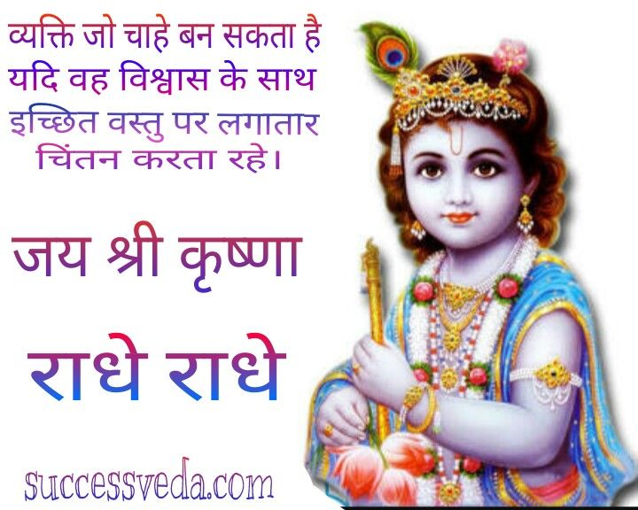 17 Best Krishna Quotes On Pinterest