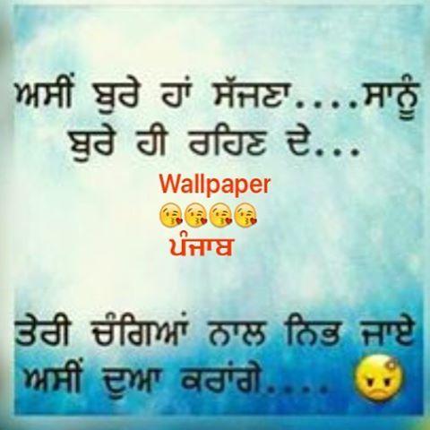 full hd sad love quotes for facebook status in punjabi