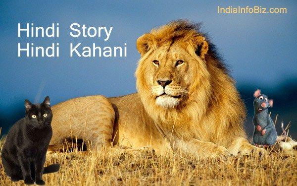 story-in-hindi-hindi-kahani