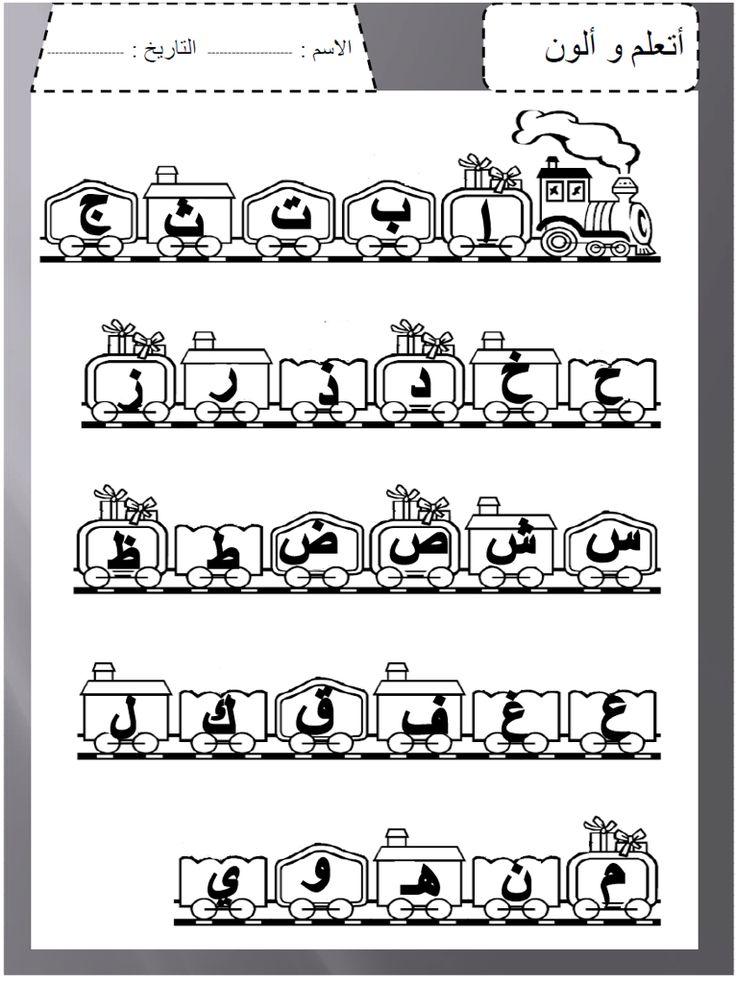 Train alphabet arabe en noir et blanc