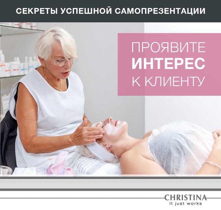 Во время общения с клиентом вам важно не только заинтересовать его своими услугами, но и проявить интерес к его потребностям и желаниям, которые он хочет получить в салоне красоты.  Подобная заинтересованность — еще один плюс в вашу пользу http://topcosmetics.ua/ #Christina #Christina_Cosmetics #TOPCosmetics #Top_Cosmetics #Care #Skin #Skin_care #Beauty #TopcosmeticsUkraine #Cosmetics #Cosmetology #Cosmetologist #Beauty_care #Face #Face_Care