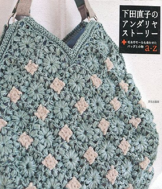 Crochet Bag from Naoko Shimoda Andaria Story - Japanese Crocheting Pattern Book.