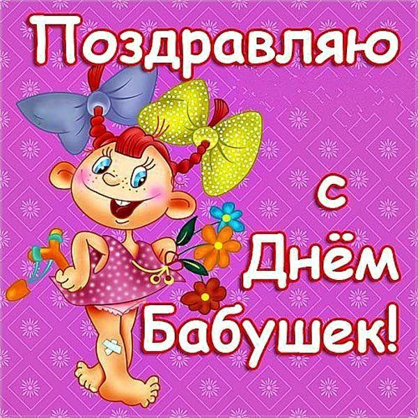 День бабушек открытки анимации